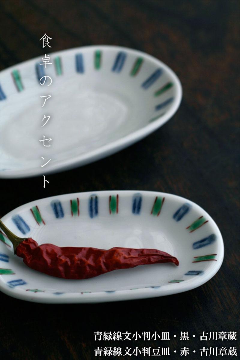 青緑線文小判豆皿・古川章蔵