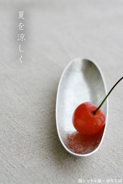 錫シャトル皿