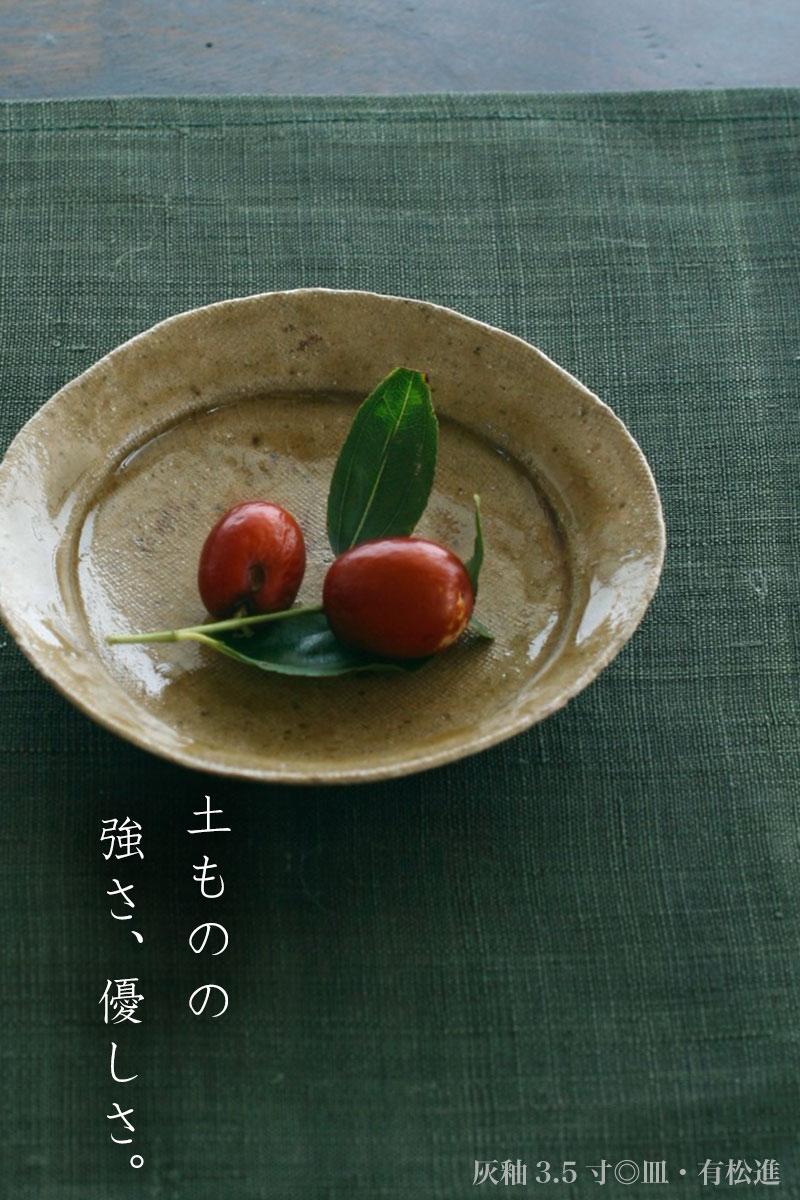 灰釉3.5寸◎皿・有松進