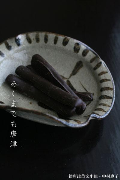 唐津焼・絵唐津草文小皿・中村恵子
