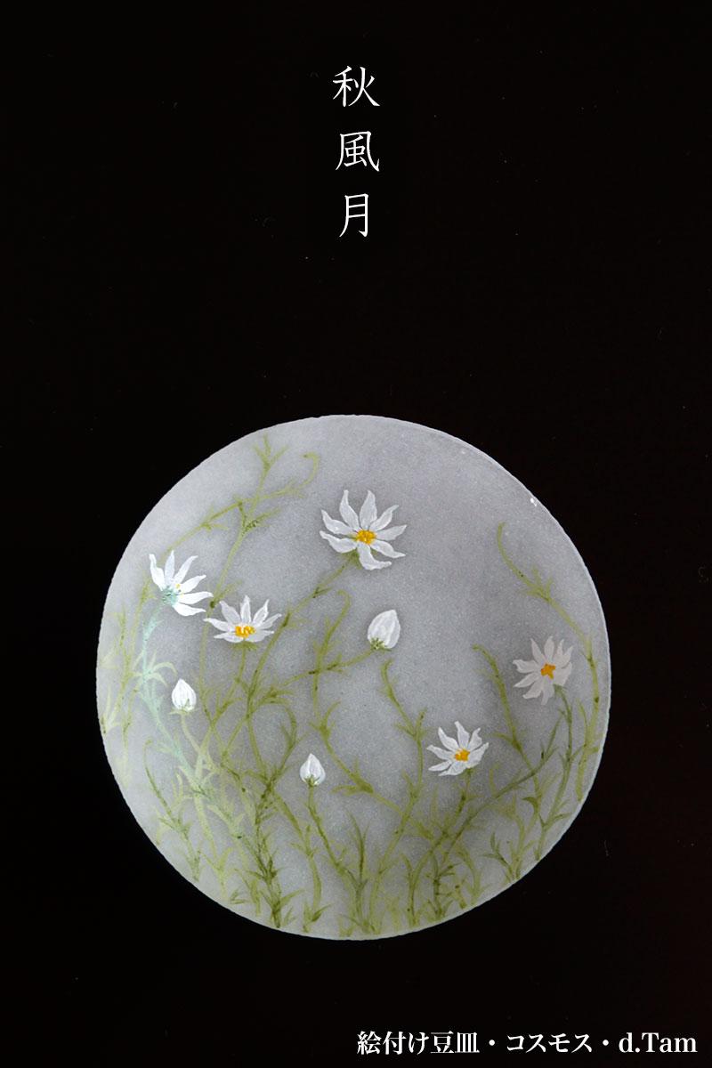 絵付け豆皿・コスモス・d.Tam|和食器の愉しみ・工芸店ようび