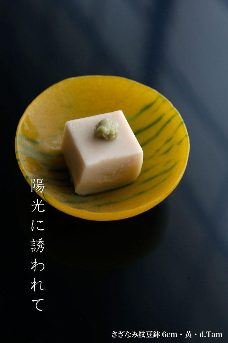 さざなみ紋豆鉢6cm・黄・中村孝子・中村桃子