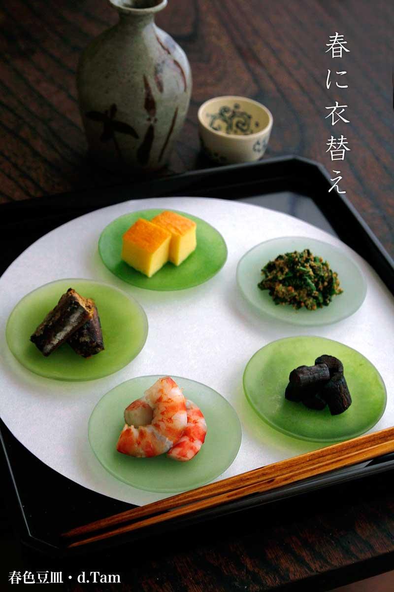 春色豆皿・d.Tam|和食器の愉しみ・工芸店ようび|春の茶膳・和食器の愉しみ