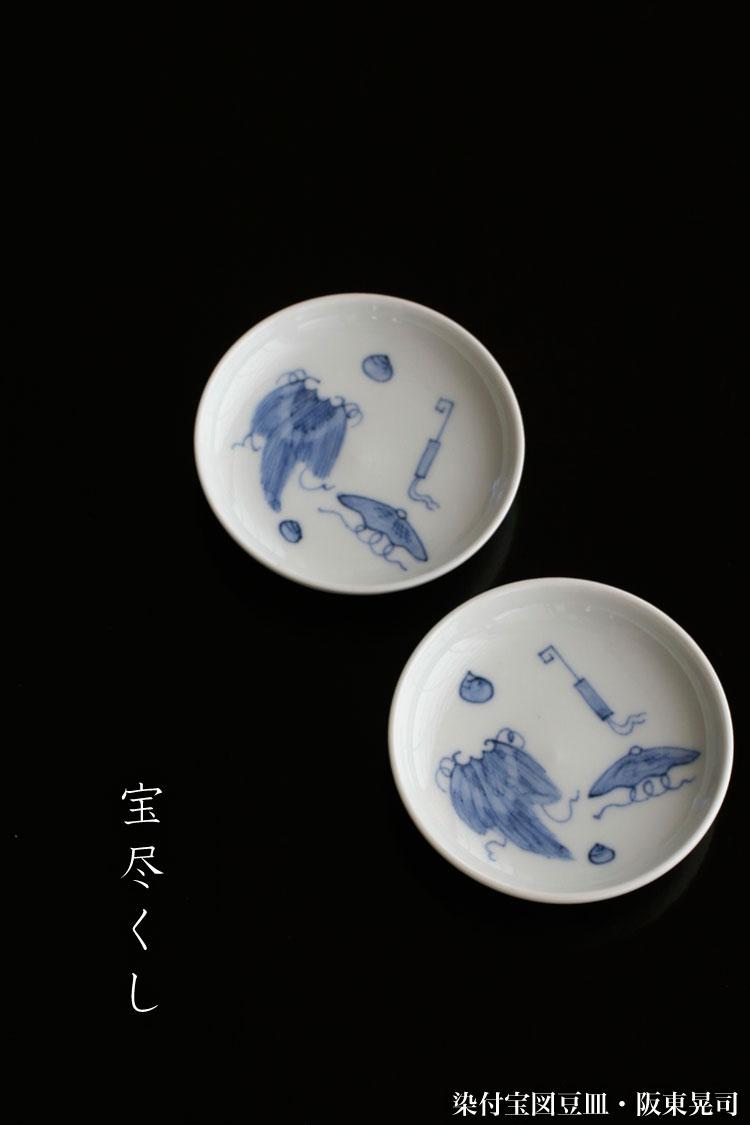 染付宝図豆皿