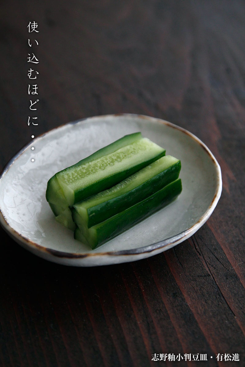 志野釉小判豆皿・有松進|和食器の愉しみ・工芸店ようび