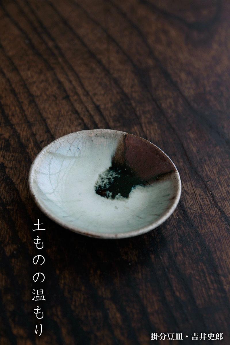 掛分豆皿・吉井史郎