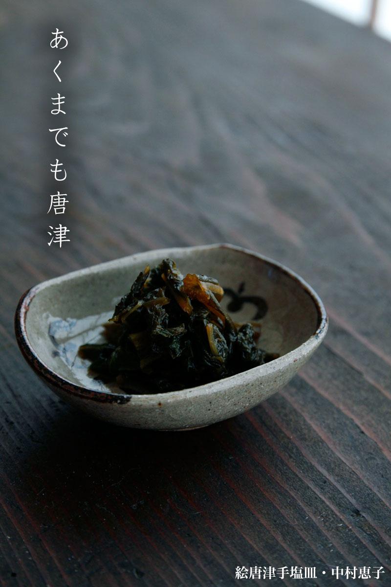唐津焼・絵唐津手塩皿・b・中村恵子