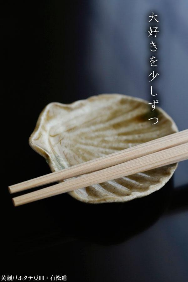 灰釉・茶・ホタテ豆皿・有松進