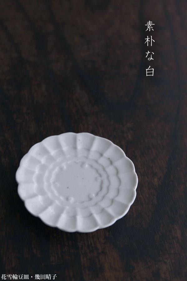 花雪輪豆皿・幾田晴子|和食器の愉しみ・工芸店ようび
