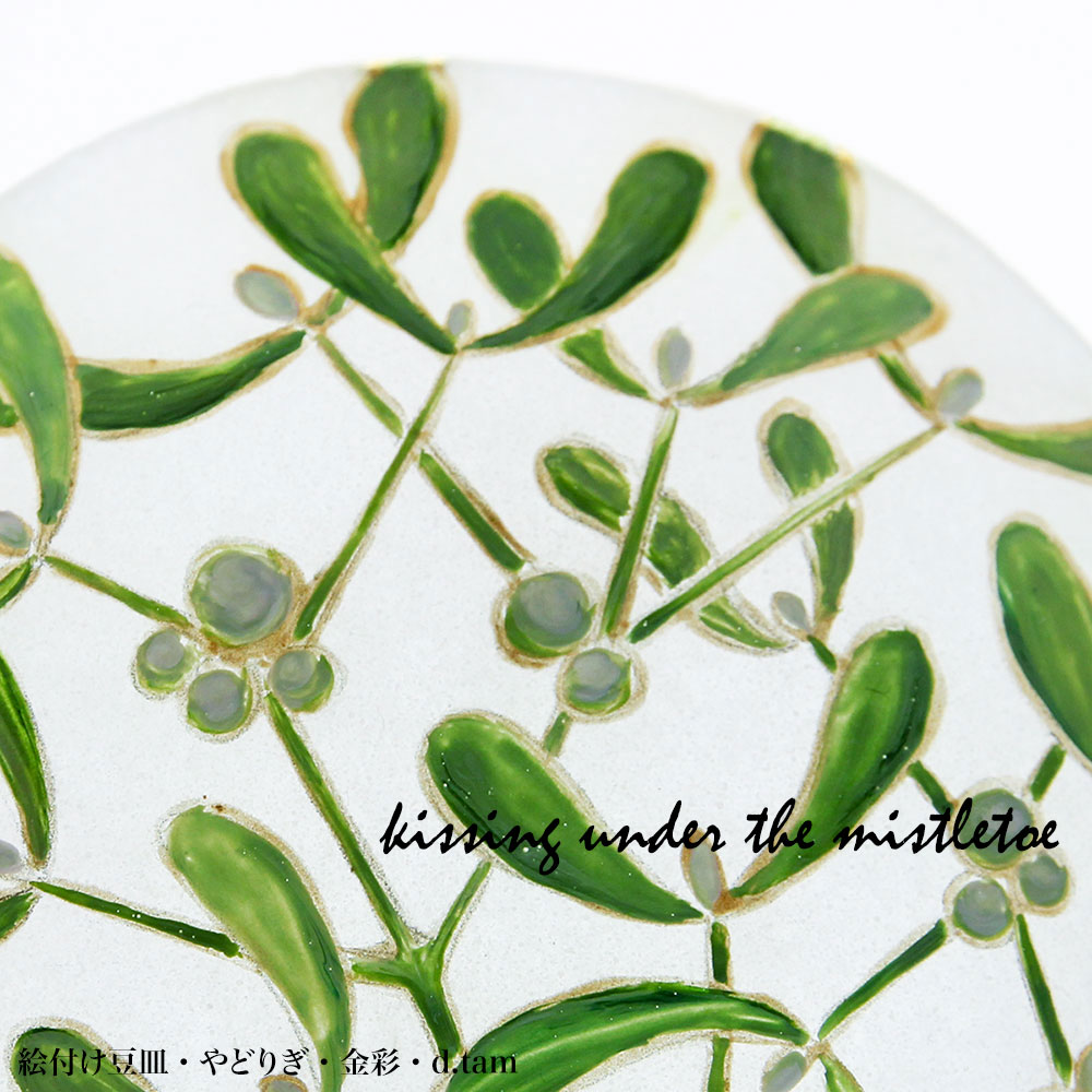絵付け豆皿・やどりぎ・金彩・d.tam|和食器の愉しみ・工芸店ようび