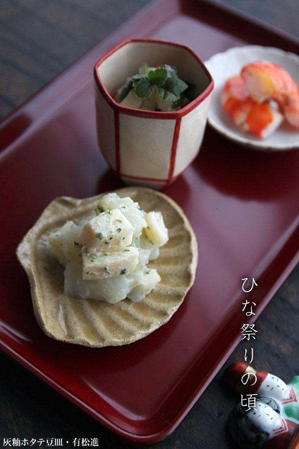 灰釉・茶・ホタテ豆皿・有松進|和食器の愉しみ・工芸店ようび