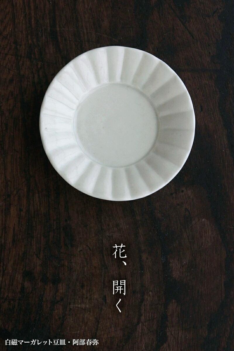 白磁・青磁・青白磁・白い器|白磁マーガレット豆皿・阿部春弥