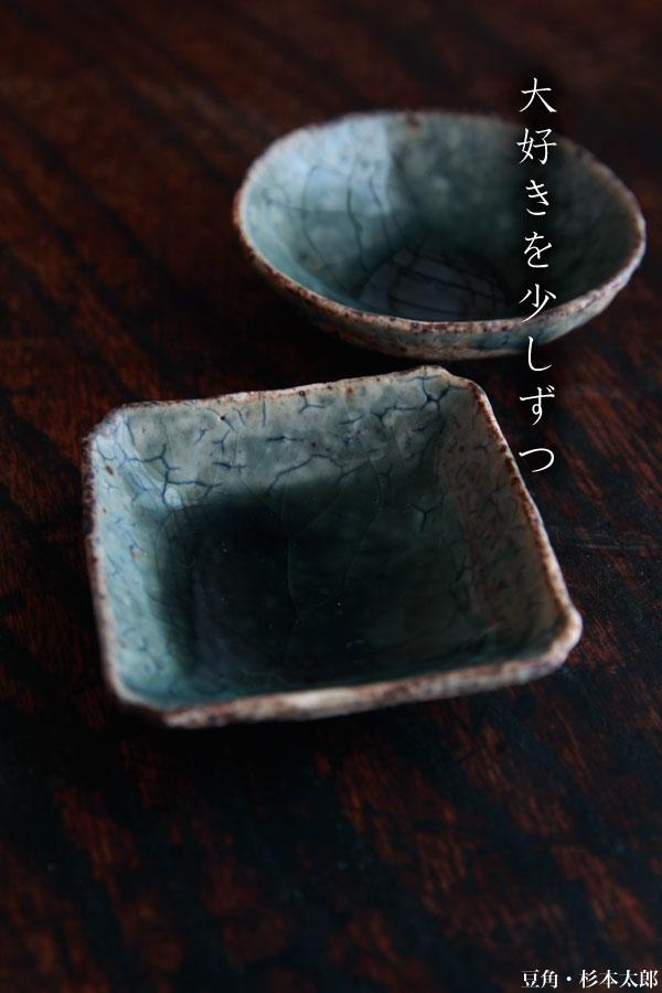 豆角・緑縞・杉本太郎