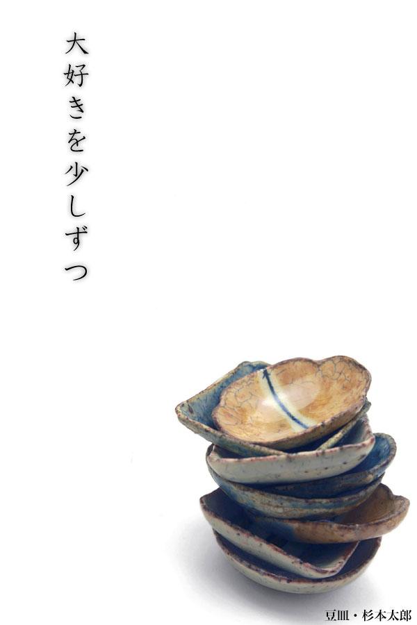 豆木瓜・杉本太郎