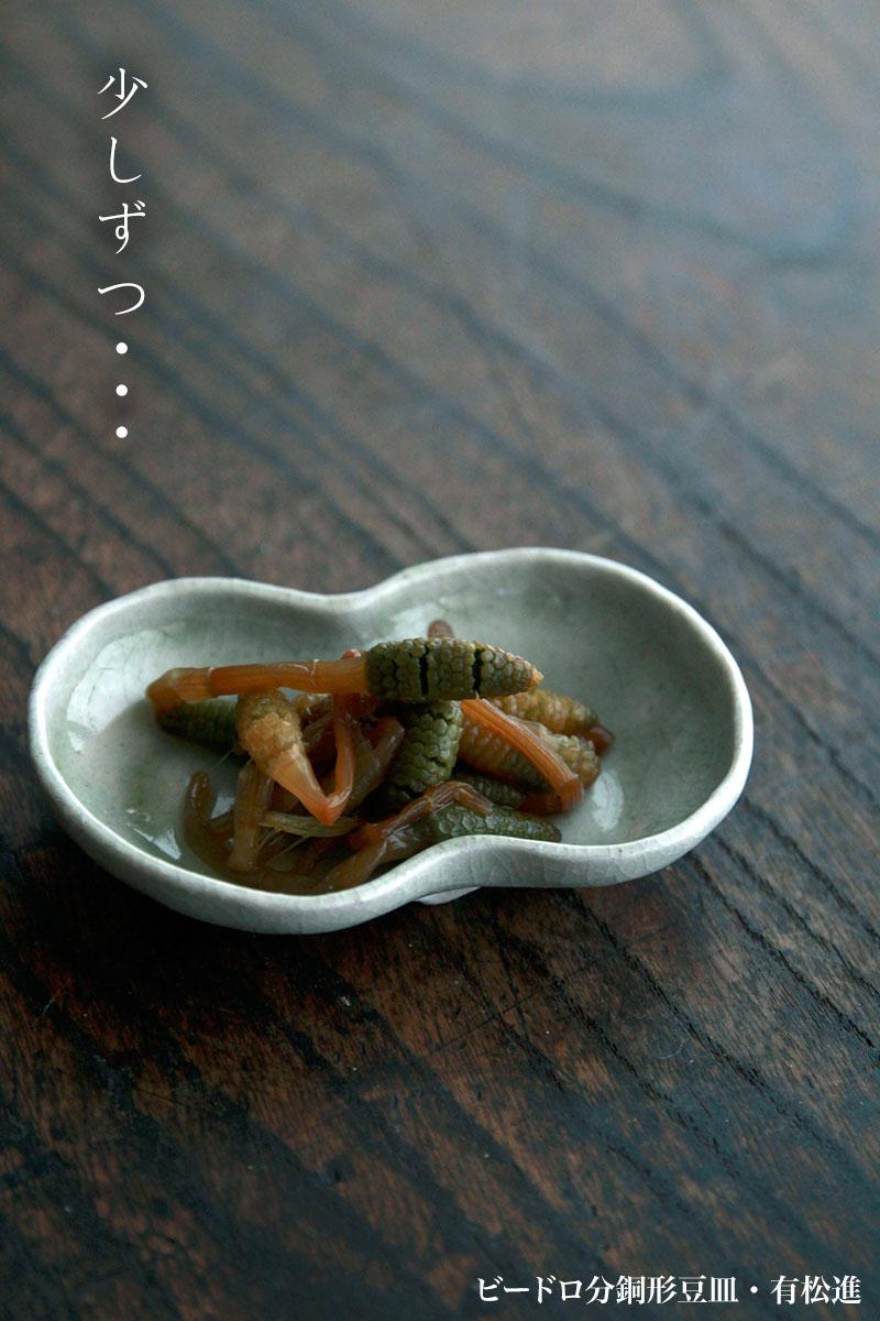 ビードロ分銅形豆皿・有松進:和食器の愉しみ工芸店ようび