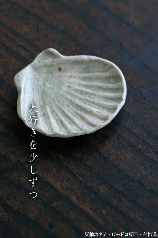 灰釉ホタテ豆皿