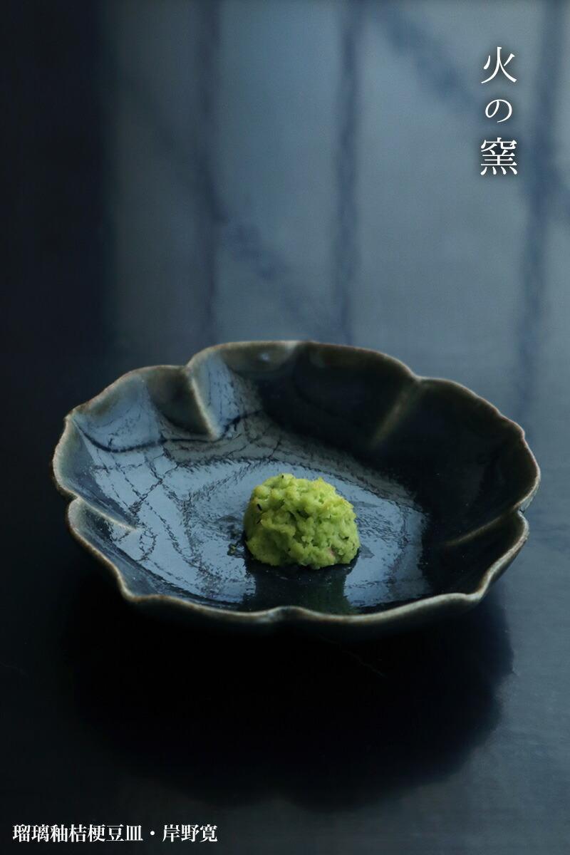 瑠璃釉桔梗豆皿・岸野寛:和食器の愉しみ工芸店ようび