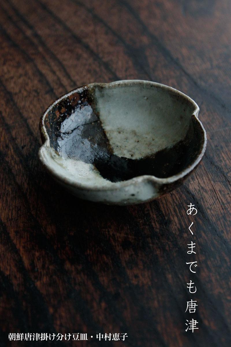 豆皿・中村恵子(唐津焼))