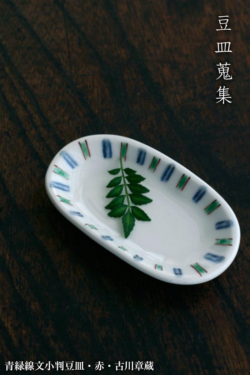 青緑線文小判豆皿・古川章蔵|和食器の愉しみ・工芸店ようび