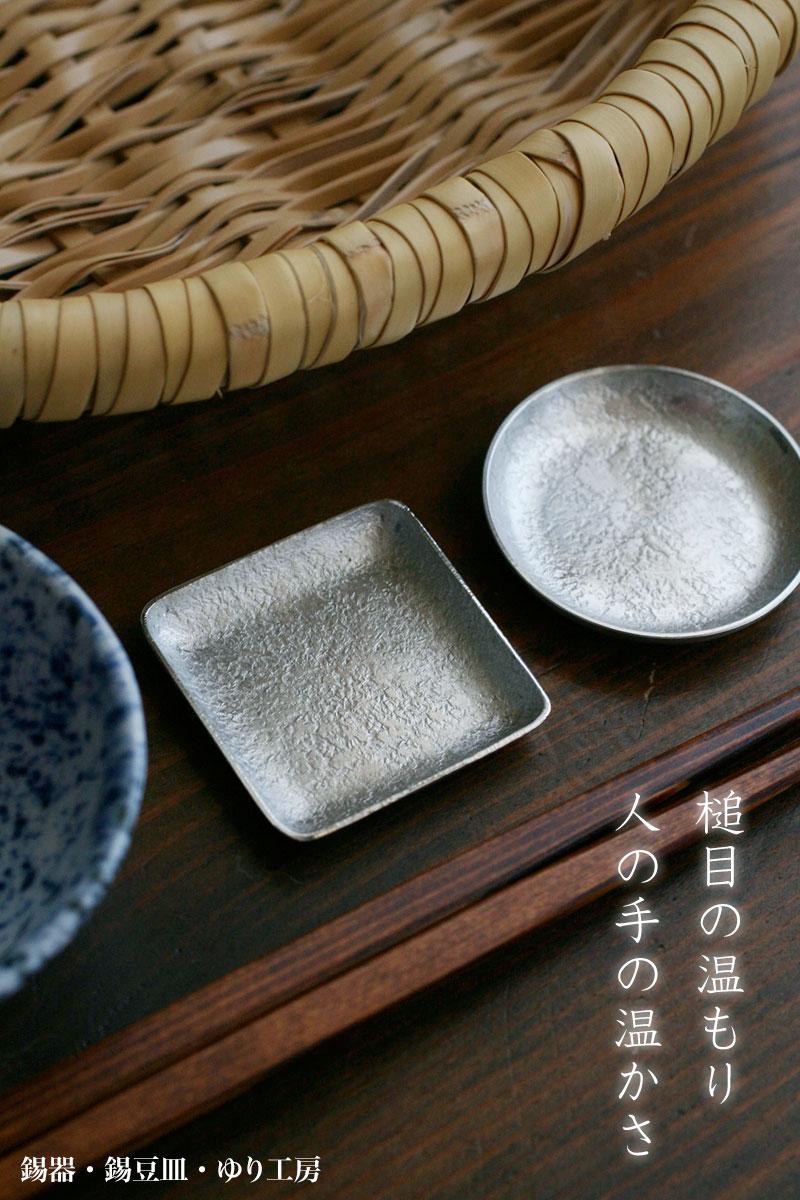 錫器・錫豆皿・丸平・ゆり工房