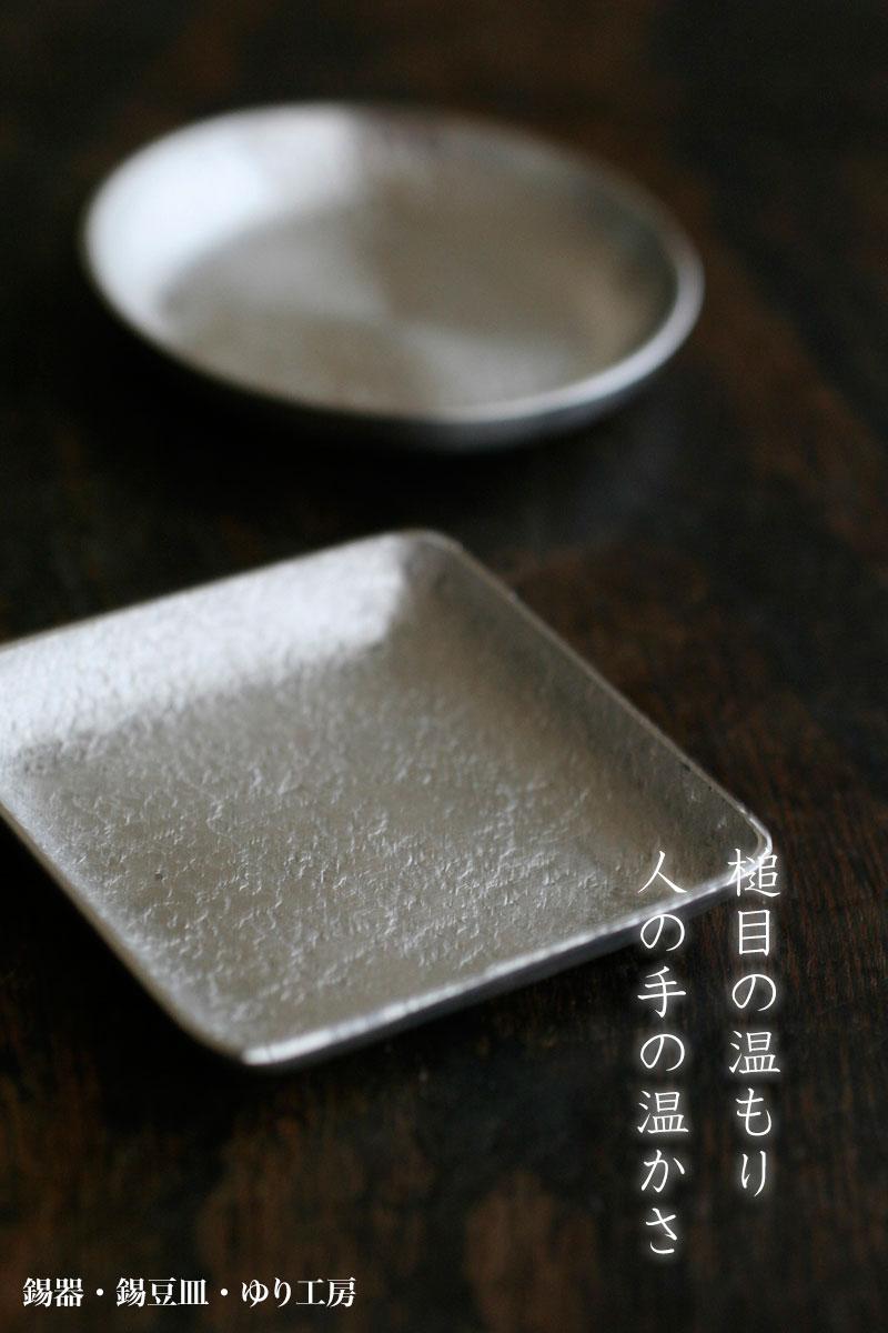 錫器・錫豆皿・ゆり工房