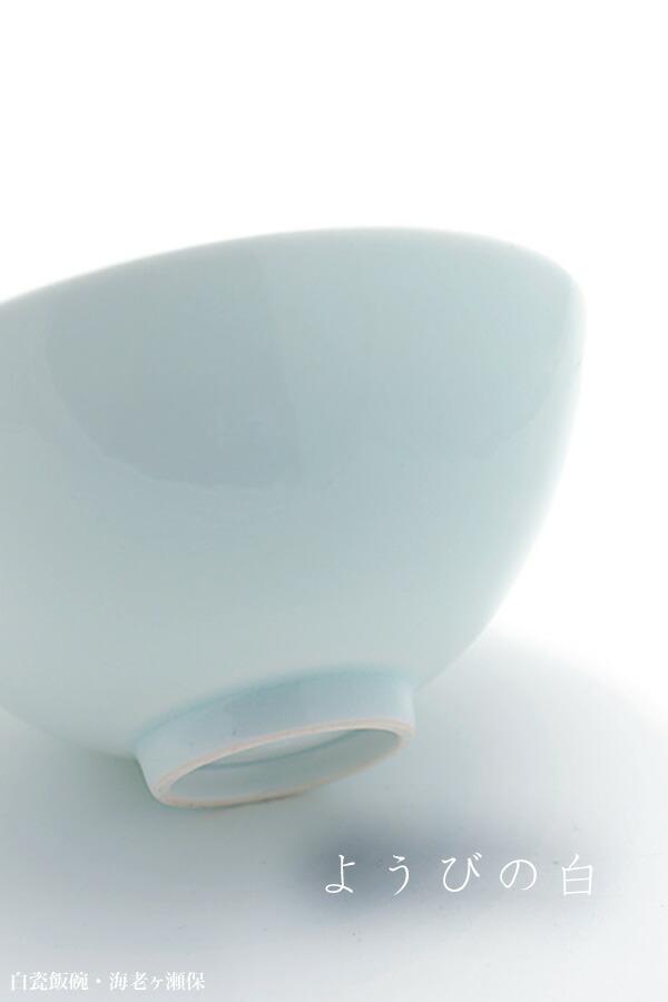 白磁(天草陶石):白瓷飯碗・大・海老ヶ瀬保