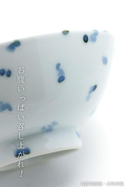 ろ唐草飯碗・古川章蔵