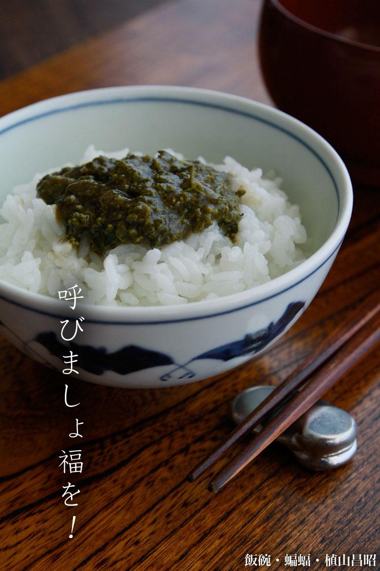 飯碗・ふくべ紋・植山昌昭