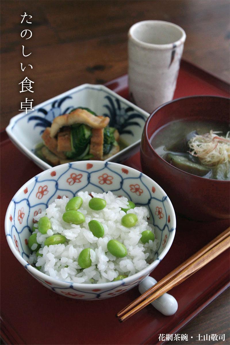 花網茶碗・土山敬司|和食器の愉しみ・工芸店ようび|たのしい食卓