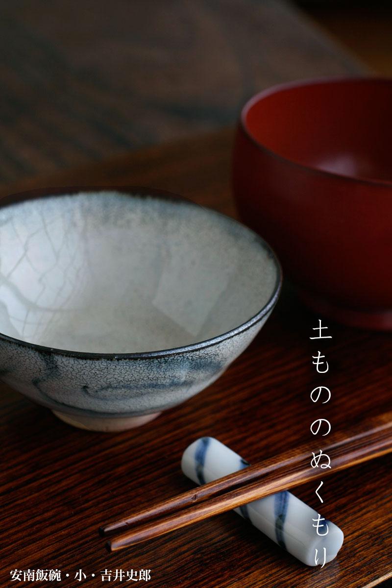 安南飯碗・小・吉井史郎
