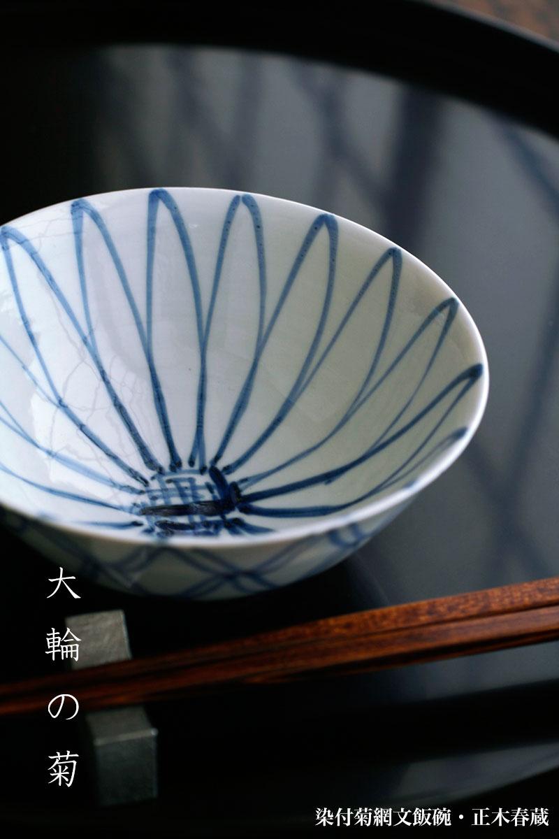 染付菊網文飯碗・正木春蔵