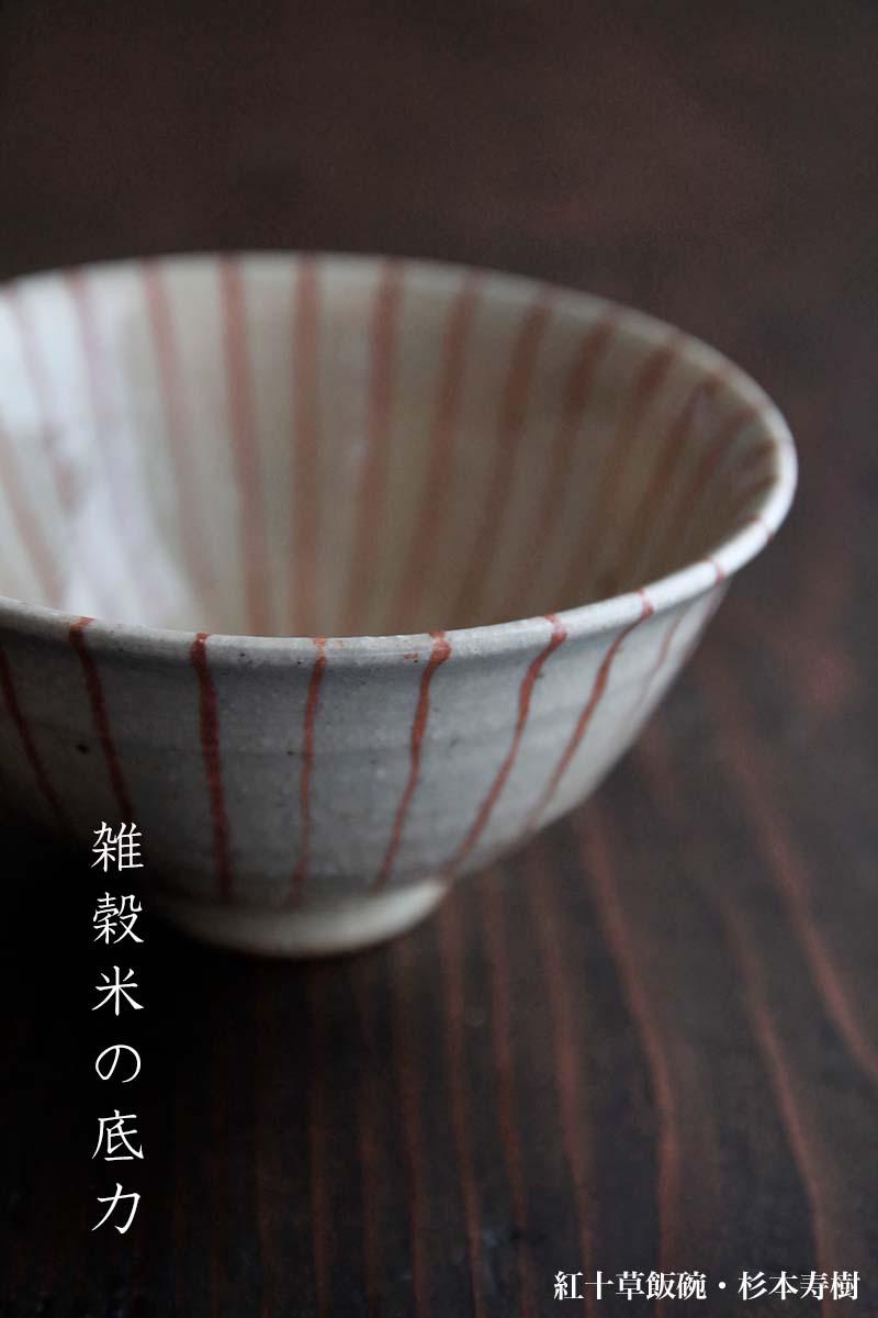 伊賀焼:紅十草飯碗・杉本寿樹|和食器の愉しみ・工芸店ようび