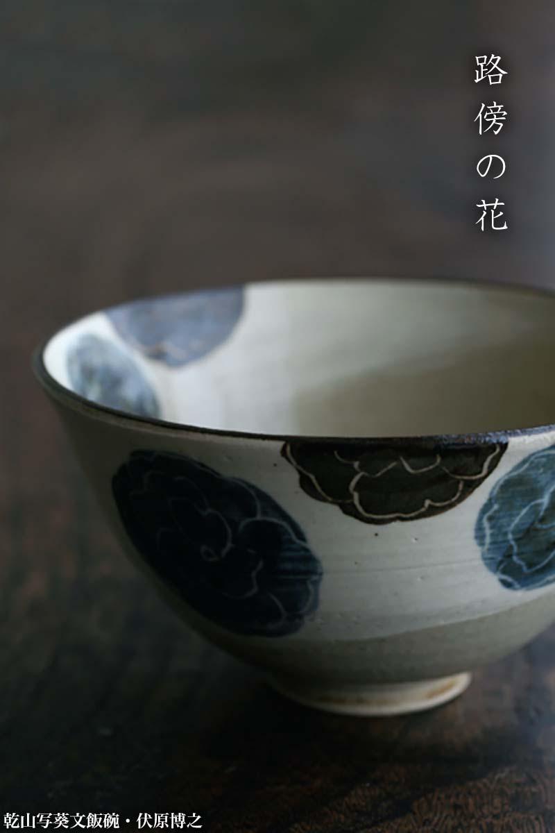 京焼:乾山写葵文飯碗・伏原博之