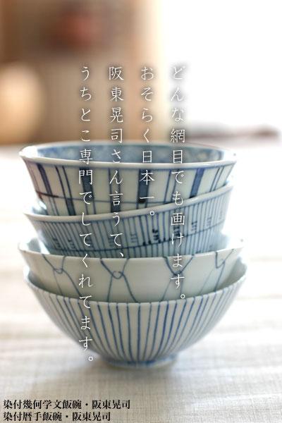 染付暦手飯茶碗