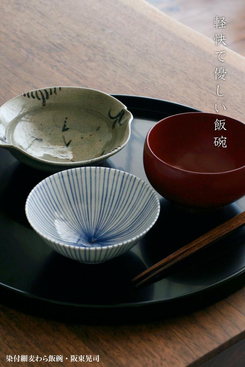 染付細麦わら飯碗・阪東晃司