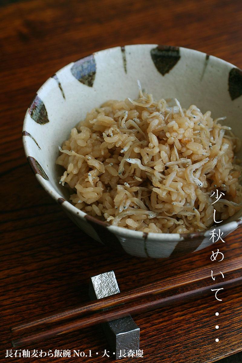 長石釉麦わら飯碗・長森慶|和食器の愉しみ・工芸店ようび