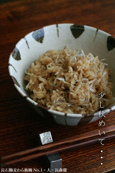 長石釉麦わら飯碗・長森慶