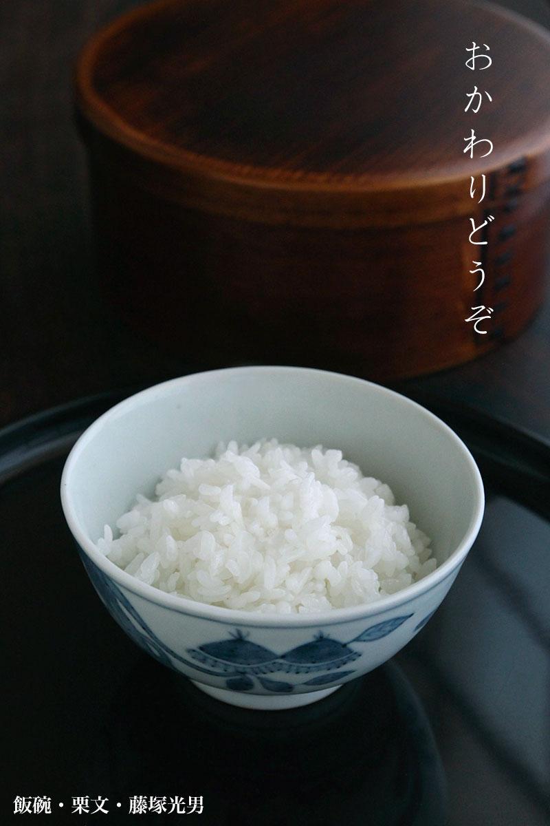 飯碗・栗文・藤塚光男|和食器の愉しみ・工芸店ようび