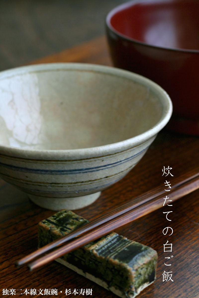 独楽二本線文飯碗・杉本寿樹|和食器の愉しみ・工芸店ようび