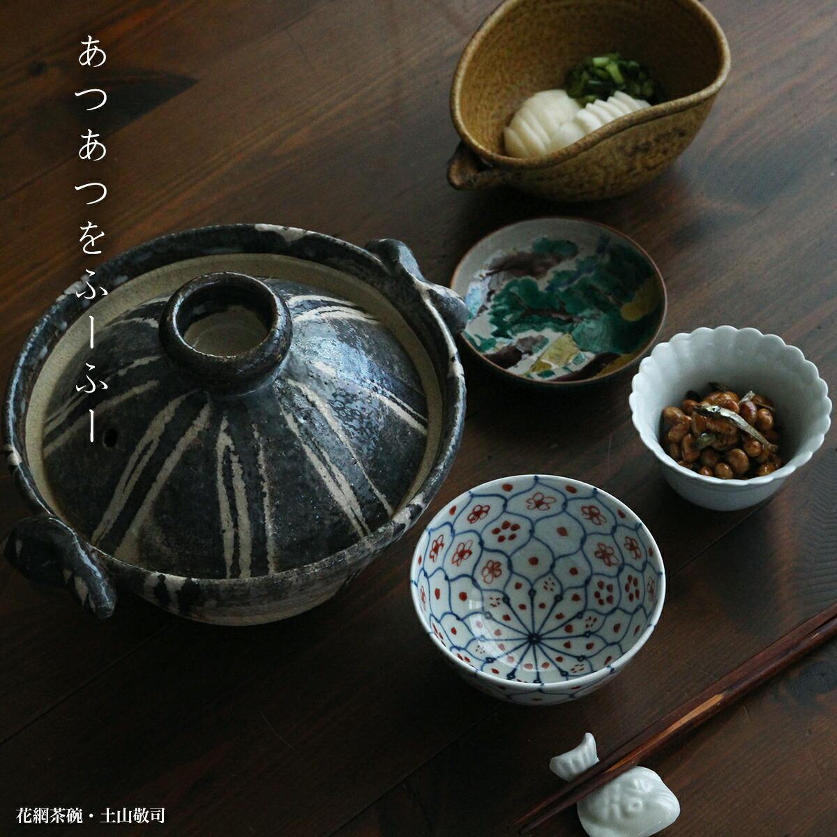 花網茶碗・大・土山敬司