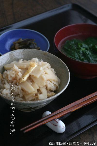 お味噌汁碗・奥田志郎