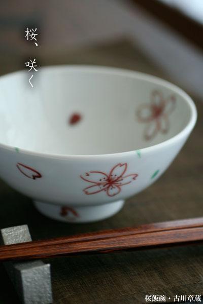 桜飯碗・古川章蔵