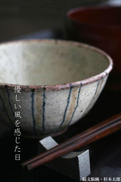 縞文飯碗・杉本太郎