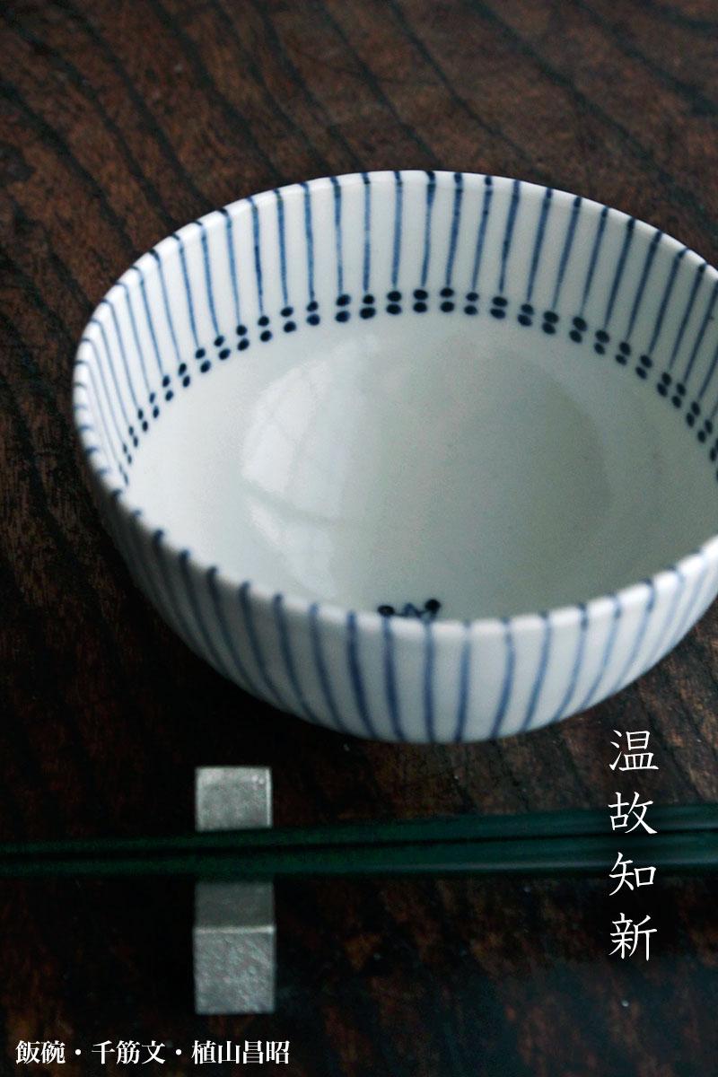 飯碗・千筋文・植山昌昭