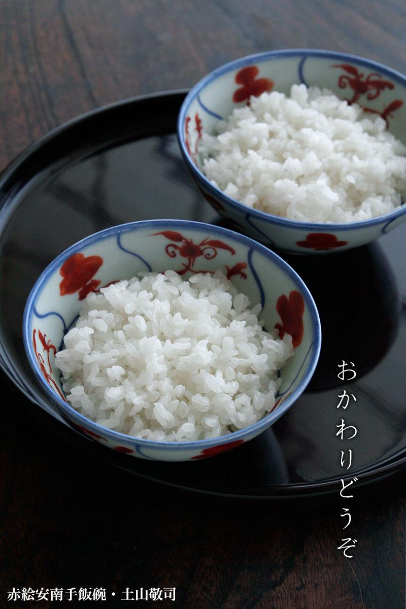 安南手飯碗・土山敬司