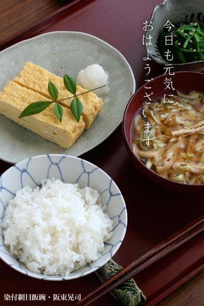 染付網目飯碗・阪東晃司