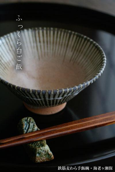 鉄筋麦わら手飯碗・海老ヶ瀬保