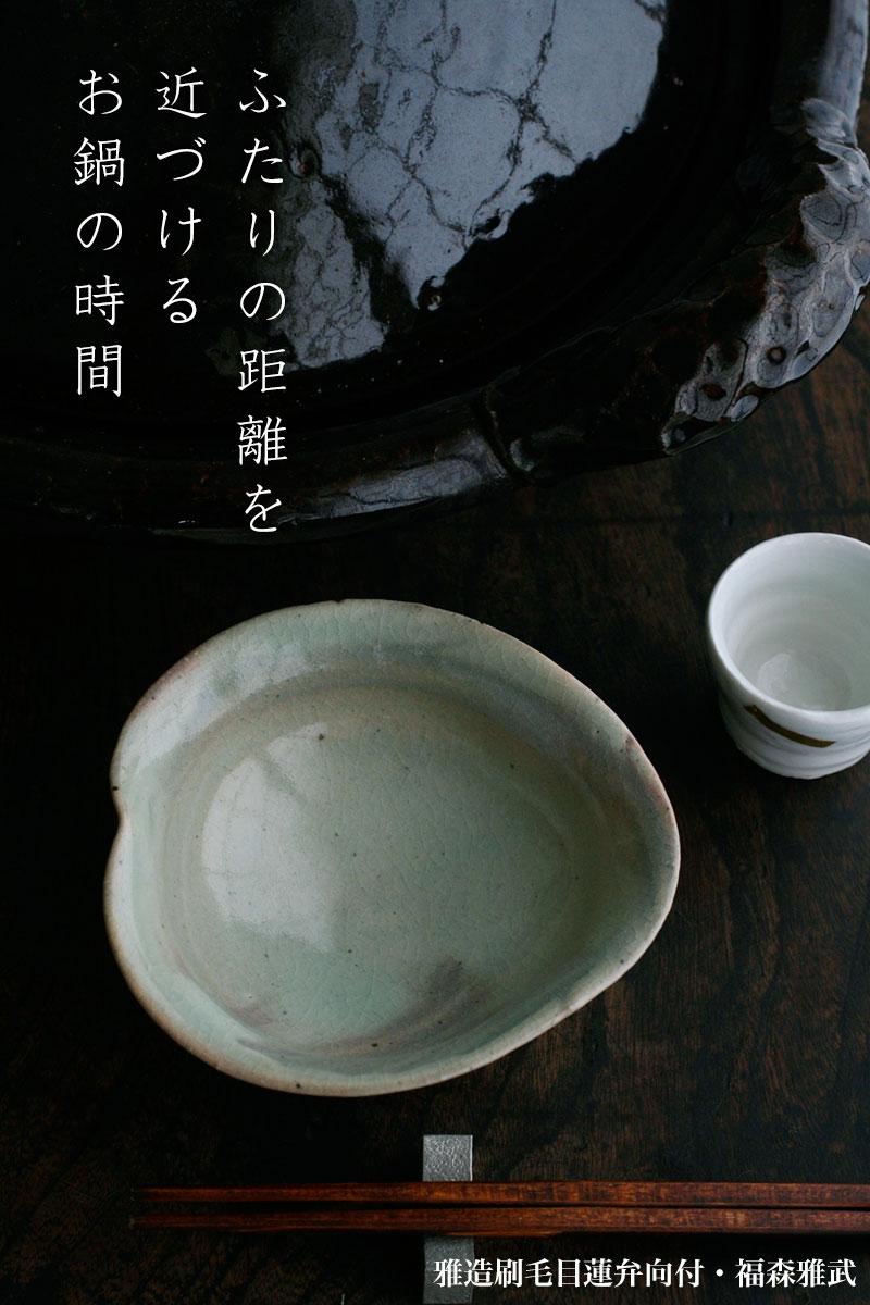 黒鍋・土鍋・土楽