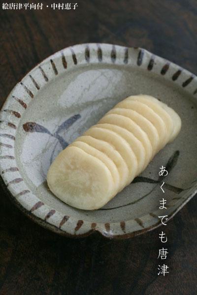絵唐津平向付・中村恵子
