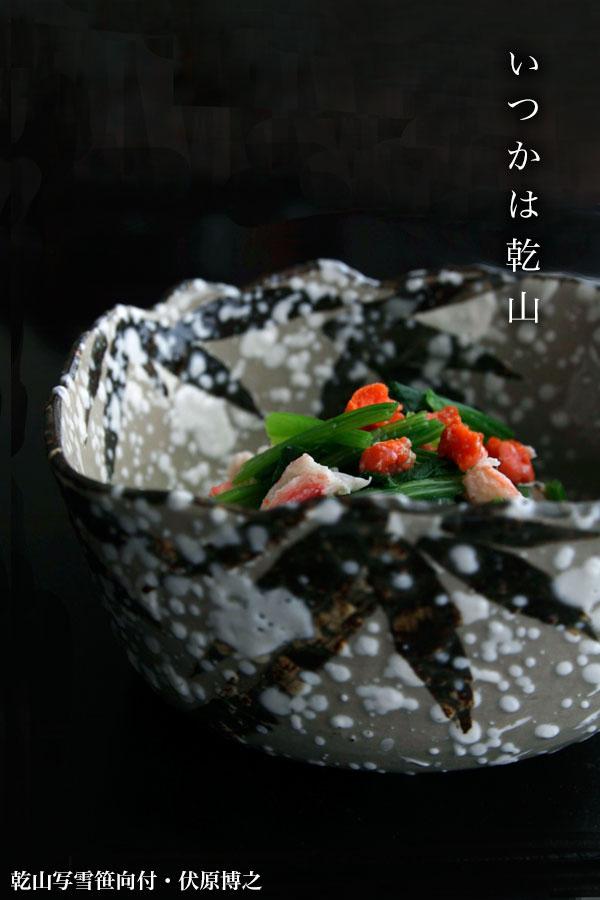 京焼・乾山写雪笹向付・伏原博之